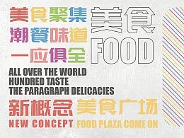 上谷·佳百味美食广场品牌形象设计