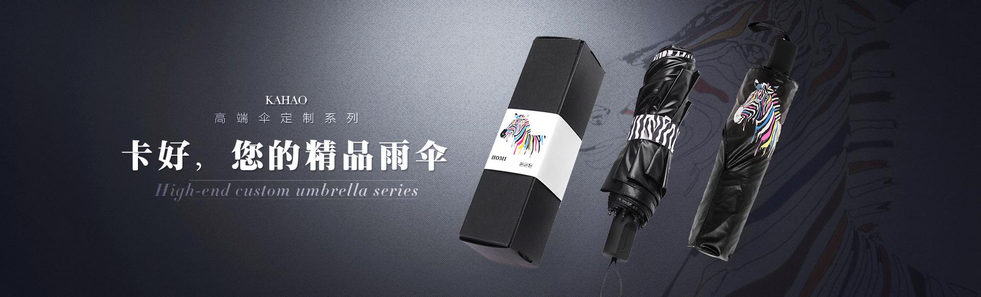 定制网站_网站- 广告礼品定制雨伞banner