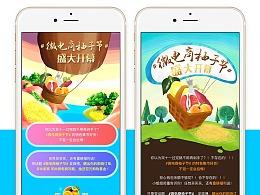 #微电商柚子节#盛大开幕