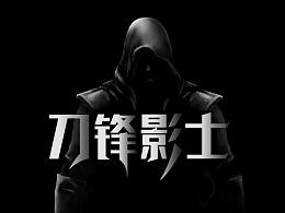 55A6刀锋影士TV详情页