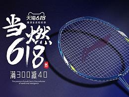 618 羽毛球拍 海报