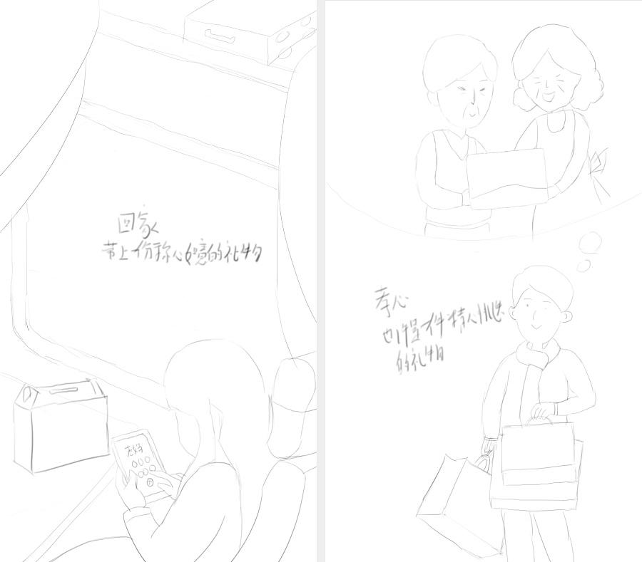 微信/手绘海报