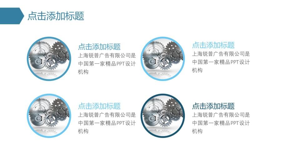 科技类汇报演示PPT平面|PPT/工作|模板|艽原-水上报告厅快题设计图图片