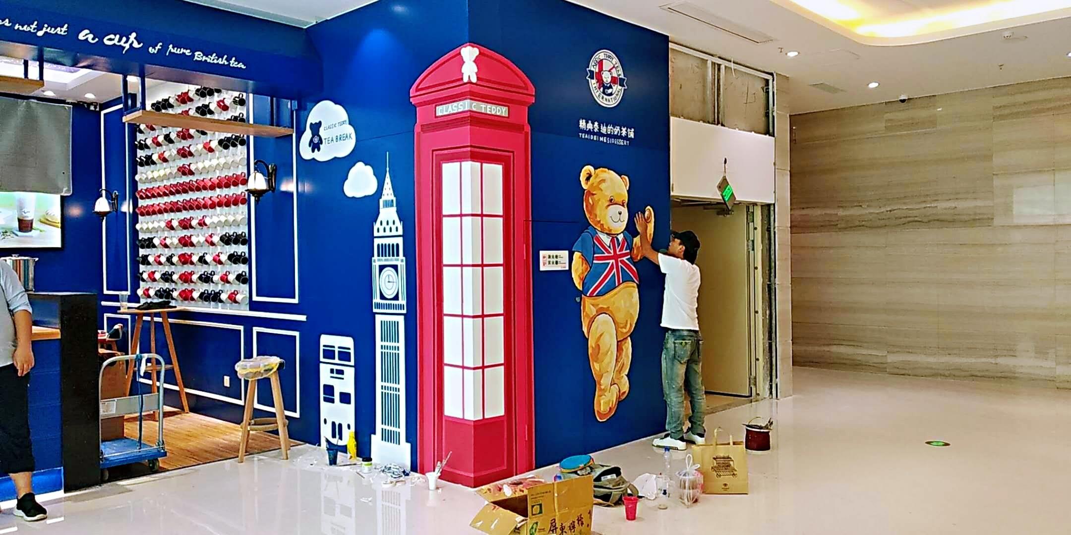 泰迪熊奶茶店手绘 其他 墙绘/立体画 彩绘工程画师