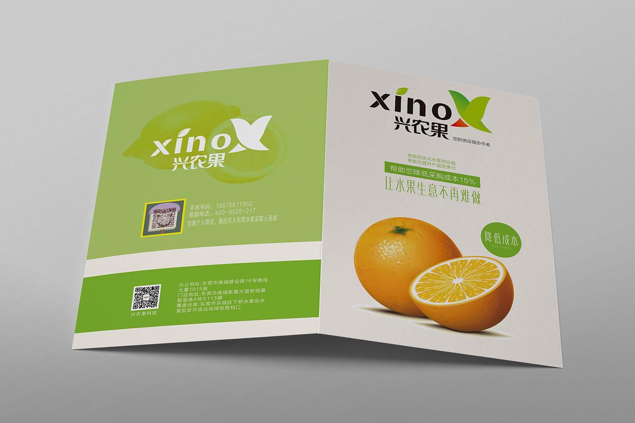 水果 鲜果 农果 橙橘 a4二折页设计 两折页 宣传单4p