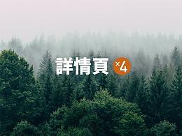 周大拿丨芦荟胶美妆详情×儿童轮滑详情2×插排详情