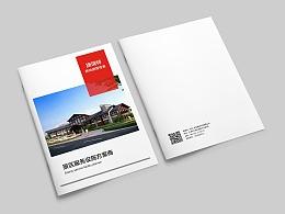 一希品牌设计-捷瑞特新型建材公司画册传册册设计