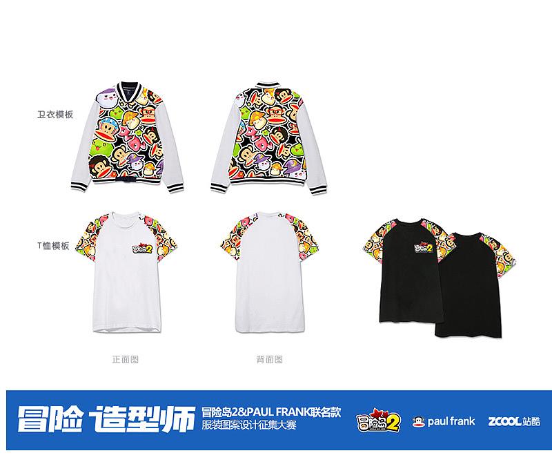 zp/冒险岛&大嘴猴服装设计(拼接版本)