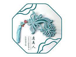 盘扣 旗袍logo练习