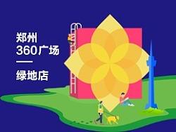 郑州新田360广场·绿地店开业H5