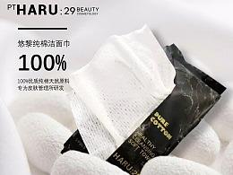 化妆品悠黎,haru29