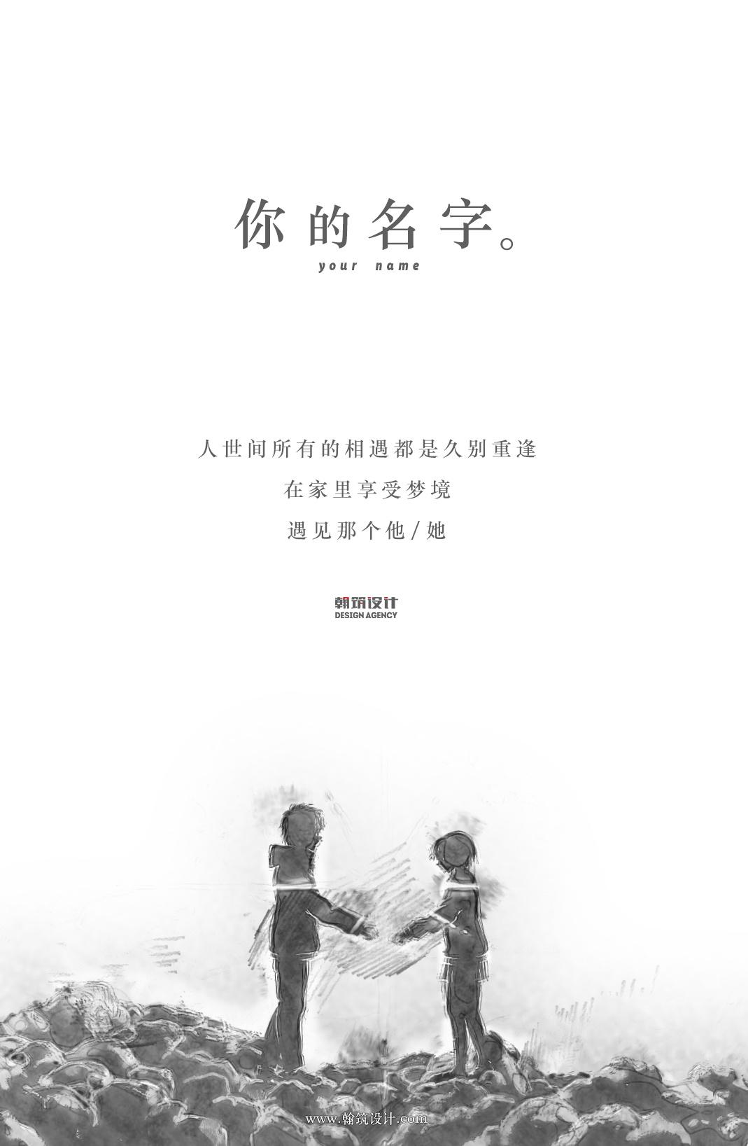 你的名字(手绘线稿)|平面|海报|oy丶 - 原创作品