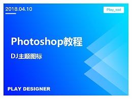 Photoshop绘制DJ主题图标(详解)