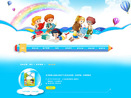 国企儿童阅读类网站