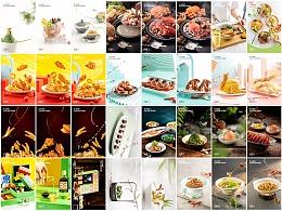 中、西餐、小吃、熟食、礼盒摄影集合(2021)