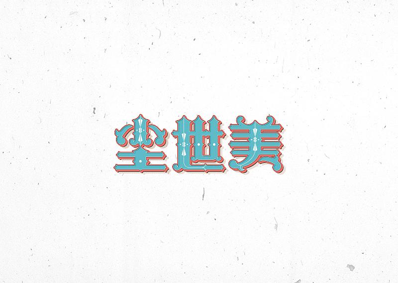 许嵩歌名字集公司v名字-苏椿伟建筑设计字体江苏总代理图片