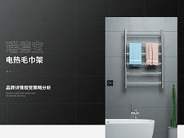 电热毛巾架/品牌详情视觉策略