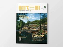 《时代三明》杂志-三明的村之民族特色村-柯山畲族村