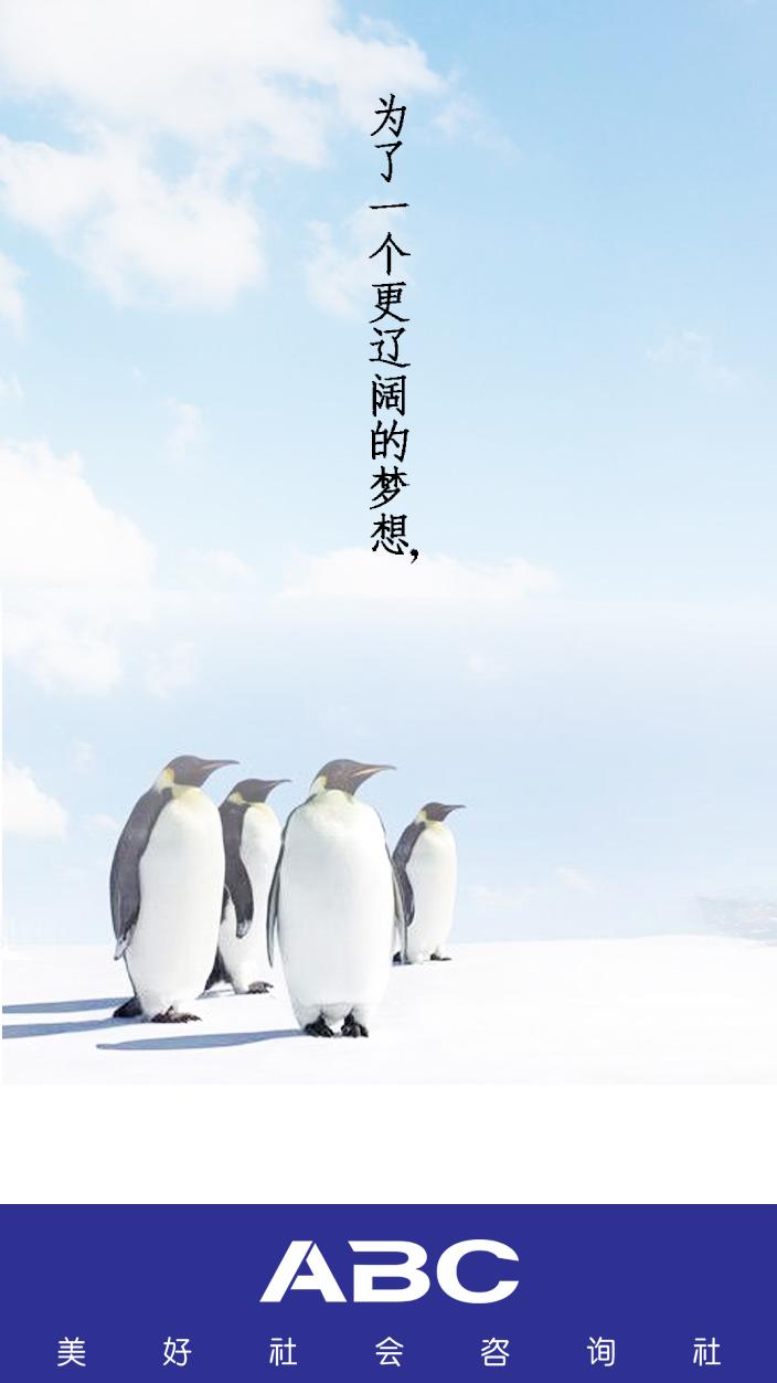 社会资讯_abc美好社会咨询社(中关村公益广告)|海报|平面|末