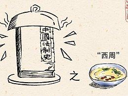 中国法制史 - 【西周(上)】-002篇
