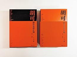 胡可剧作史料汇编 书籍装帧设计