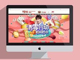【网页-电商】2017双十二第一波预售页面~