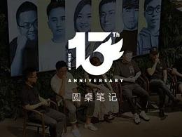 站酷13周年深圳2圓桌總結