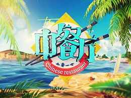 湖南卫视《中餐厅》片头动画设计
