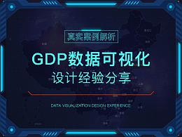 城市GDP数据可视化设计案例分享