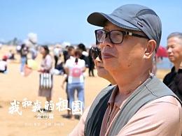 """""""我和我的祖国""""快闪活动·上海市金山区篇"""