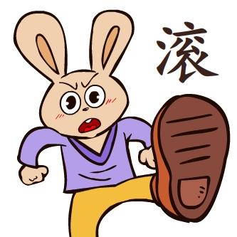 兔表情微信网络第五辑|匪匪表情|表情|兔动漫-购物袋匪匪图图片