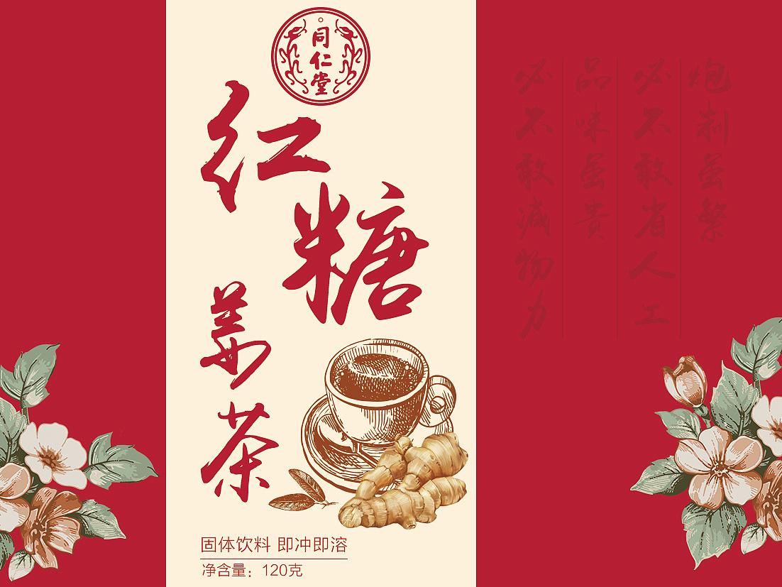 红糖姜茶包装设计      图片