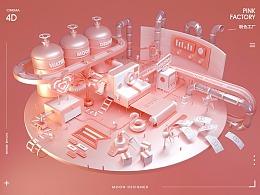 C4D-粉色工厂
