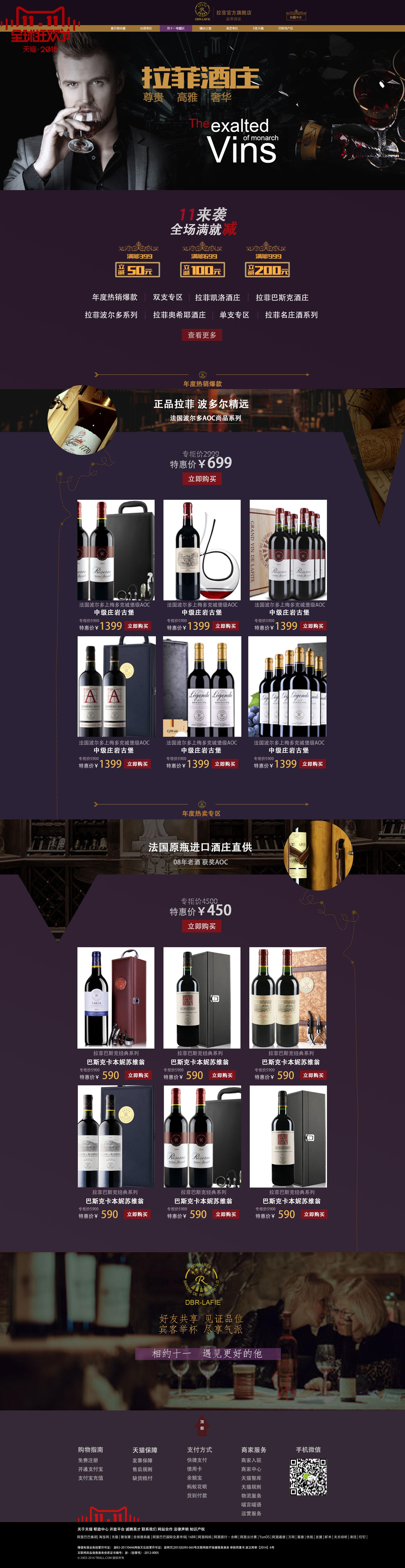 双十一拉菲专题页|网页|电商|caoxiaoyun - 原创作品图片