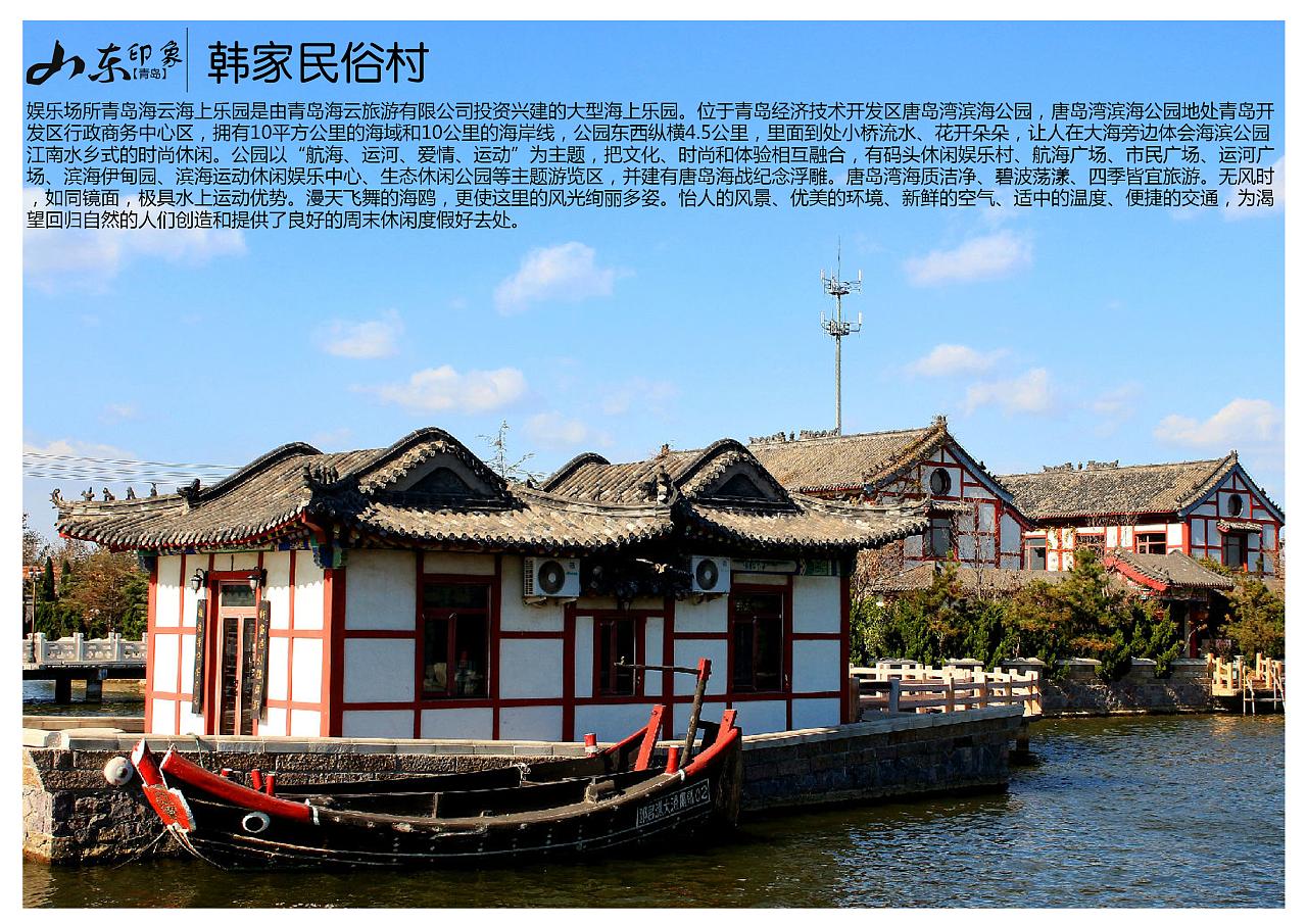 青岛韩家民俗村位于胶州湾北部,青岛高新区南端,座落于古渔场和古盐场