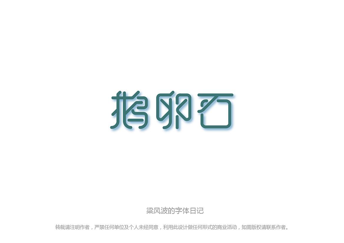 鹅卵石字体设计|平面|字体/字形|admeng09-原室内设计演示ppt免费图片