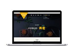 美食网页-企业网站/美食网站网页电商页面/日式排版