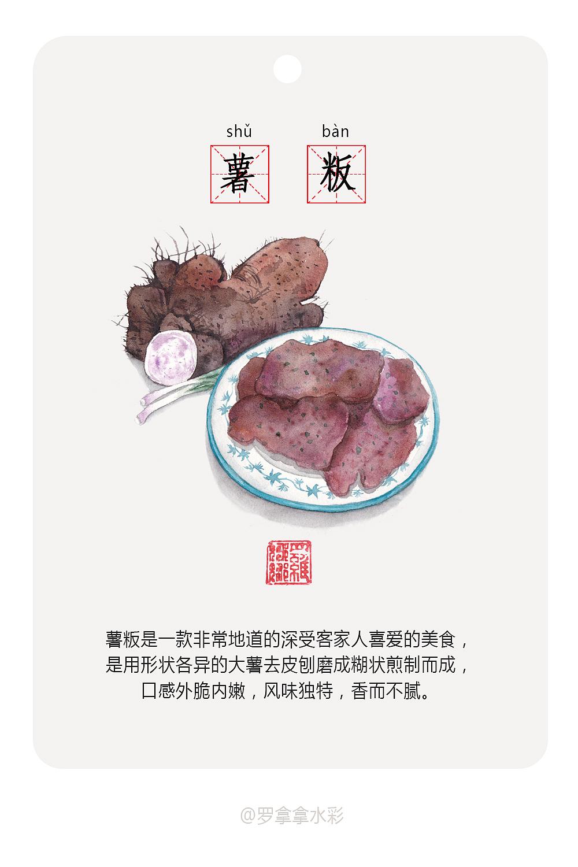水彩手绘家乡美食薯粄
