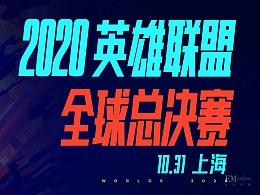 """英雄联盟S10半决赛东方明珠""""巨龙回巢"""""""