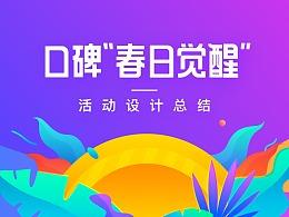 """口碑""""春日觉醒""""活动总结"""