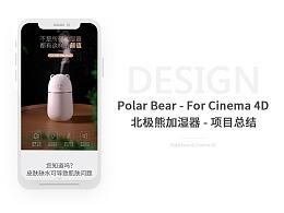 北极熊加湿器详情页项目总结 / 附产品拍摄