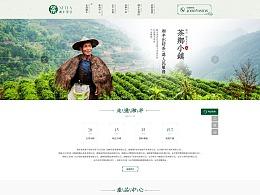 湘丰茶叶官网竞标项目