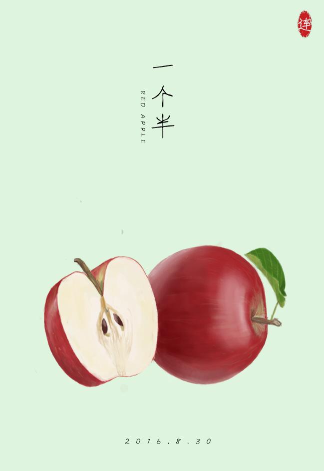 手绘练习 (苹果)