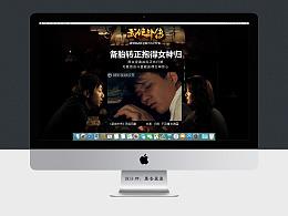 【手机游戏】武侠外传- 王大锤 白客电影LP -专题设计