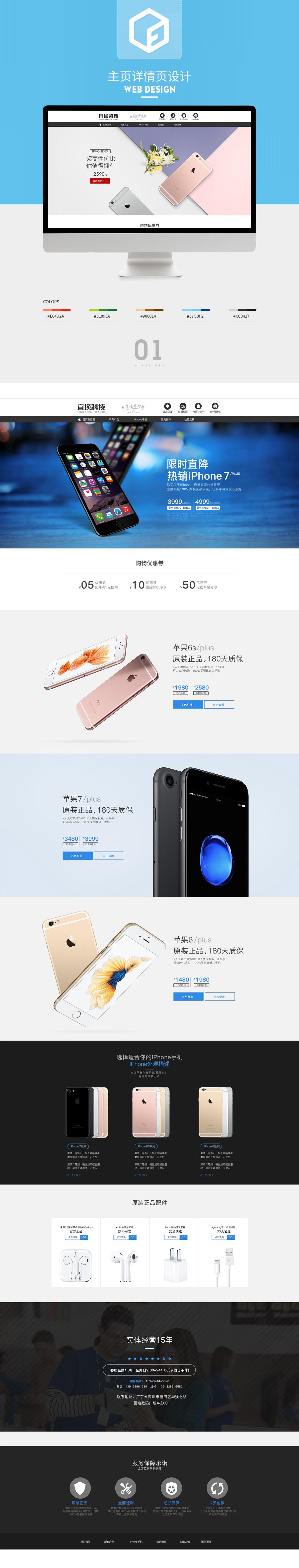 淘宝数码产品首页手机主页排版设计图片