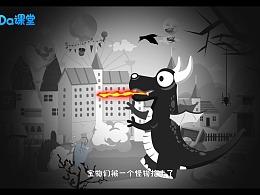 KaDa课程宣传片系列动画(2)