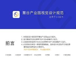 慧谷产业园app视觉设计规范