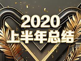 2020上半年度商业项目总结