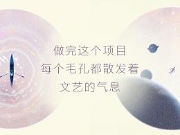 [BIGBONE大骨出品]腾讯UP发布会预热H5