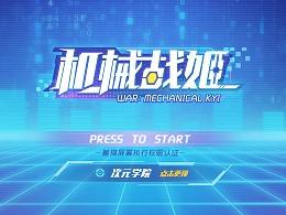 【機械戰姬】二次元機娘游戲界面-個人練習作品